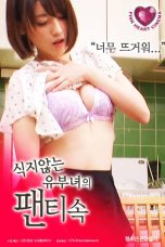 Nonton Inside The Panties Of A Married Woman That Wont Cool Down Subtitle Indonesia - Dutafilm INDOXXI